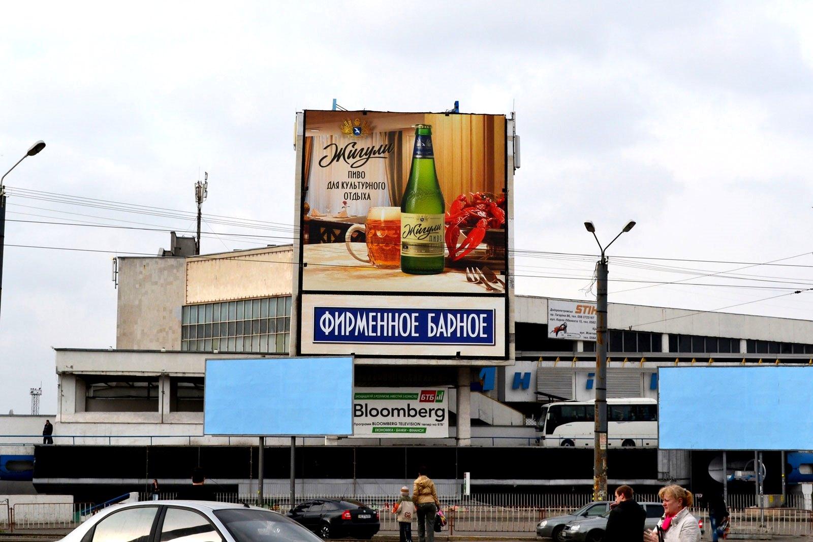 avtovokzal_dnepr_reklama